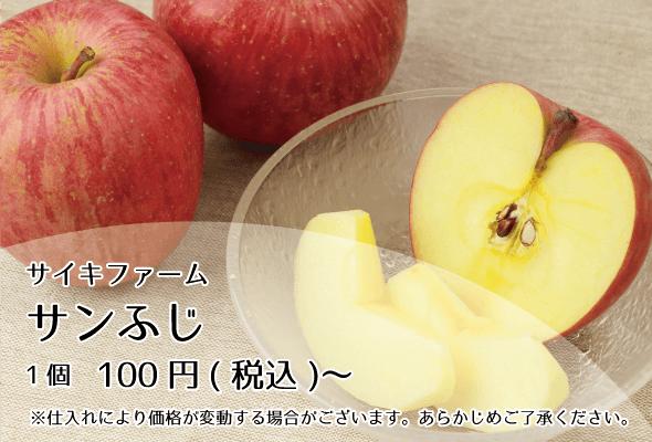 サイキファーム サンふじ 1個100円〜