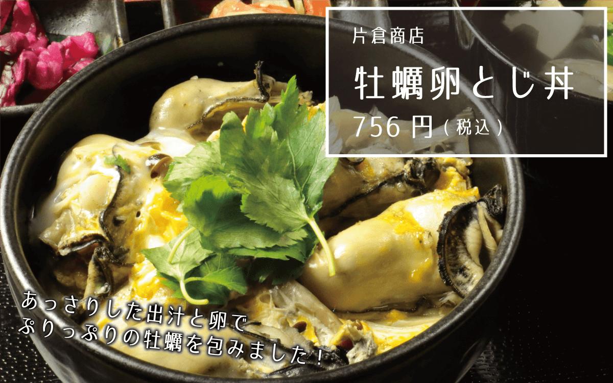 片倉商店 牡蠣卵とじ丼 756円