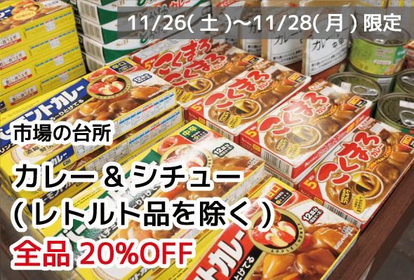 市場の台所 カレー&シチュー(レトルト品除く) 全品20%OFF