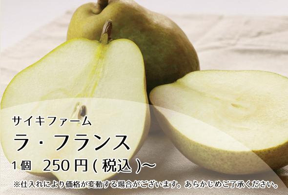 サイキファーム ラフランス 1個250円〜
