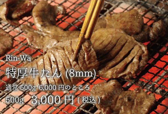 rin-wa 得厚牛たん(8mm) 3000円