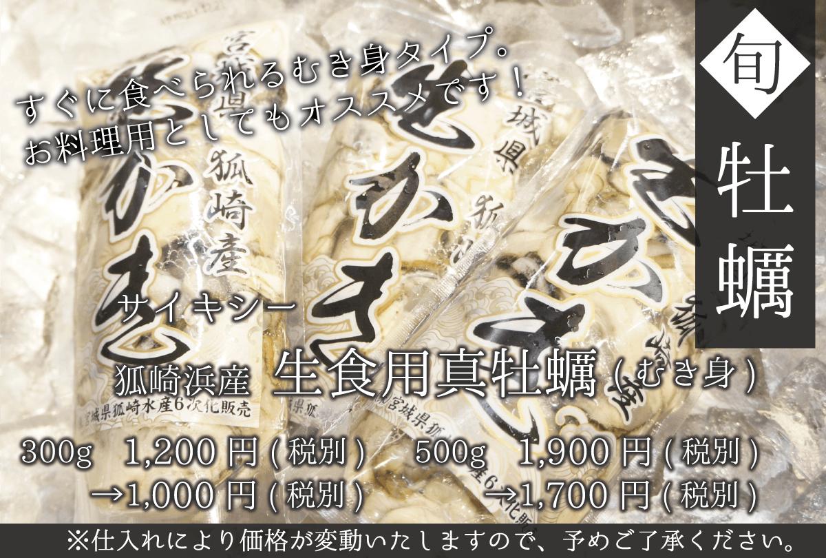 サイキシー 石巻狐崎浜産真牡蠣(むき身)