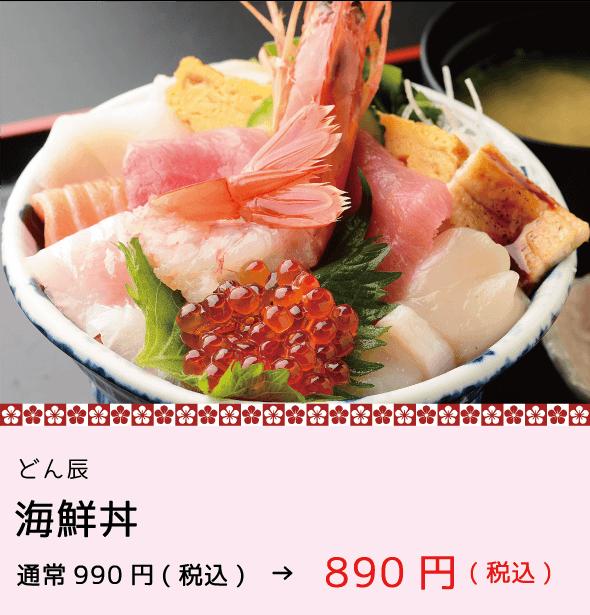 どん辰_海鮮丼_通常より100円引き