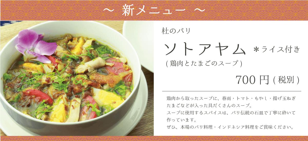 杜のバリ新メニュー ソトアヤム 鶏肉とたまごのスープ 本場バリ料理 本場インドネシア料理