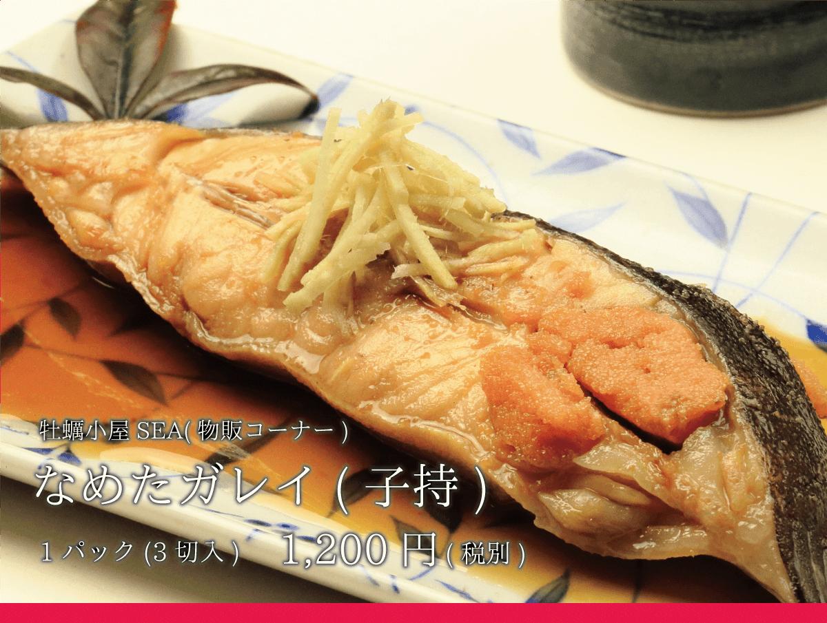 牡蠣小屋SEA(物販コーナー)_なめたガレイ_1200円