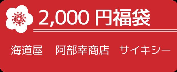 2000円福袋