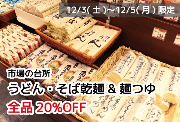 市場の台所 うどん・そば乾麺 麺つゆ 全品20%OFF