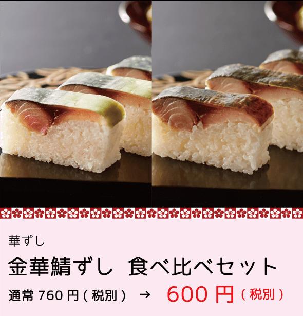 華ずし 金華鯖ずし食べ比べセット 600円