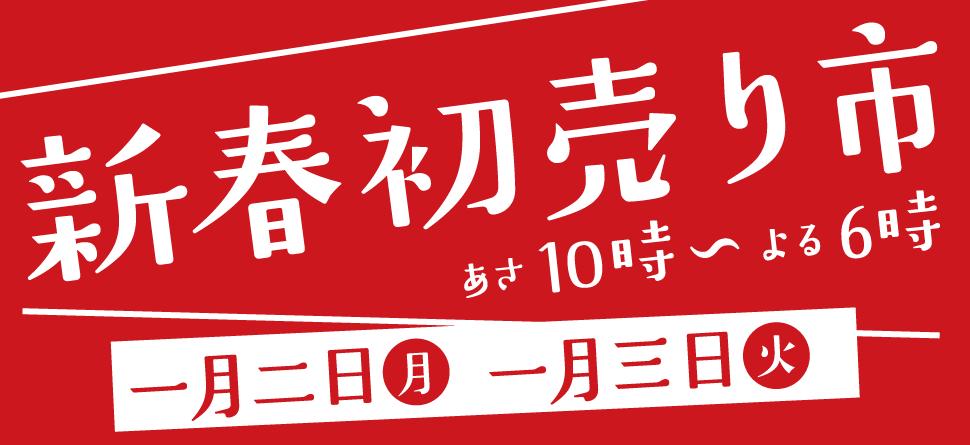 新春初売り市 1月2日 1月3日 あさ10時〜よる6時
