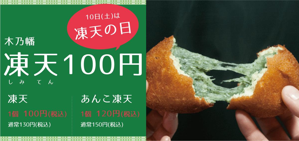 毎月10日は凍天の日 凍天100円 木乃幡