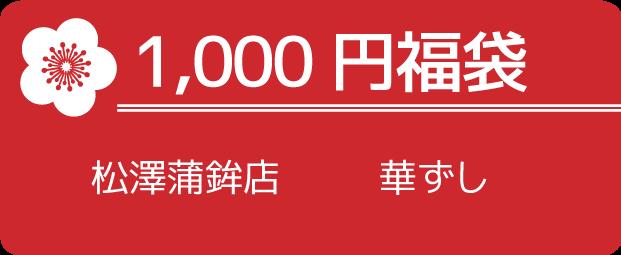 1000円福袋