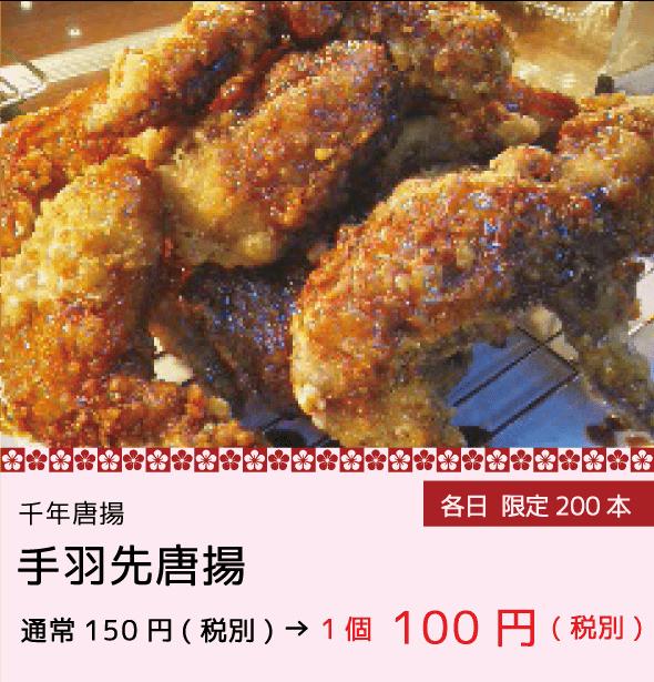 千年唐揚 手羽先唐揚 1個100円