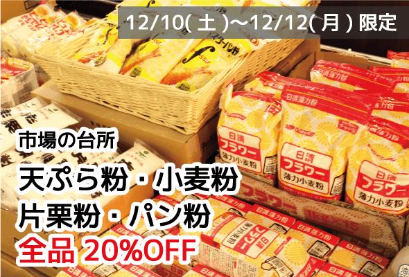 市場の台所 天ぷら粉 小麦粉 片栗粉 パン粉 全品20%OFF