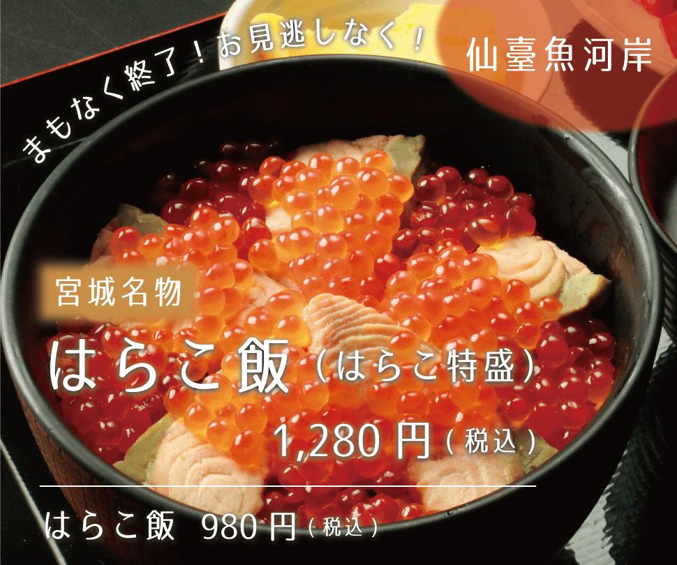 仙台魚河岸 宮城名物はらこ飯(はらこ特盛)
