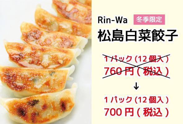 rin-wa_松島白菜餃子