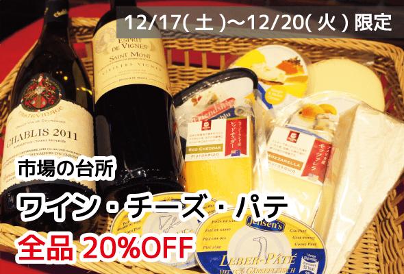 市場の台所 ワイン・チーズ・パテ 全品20%OFF