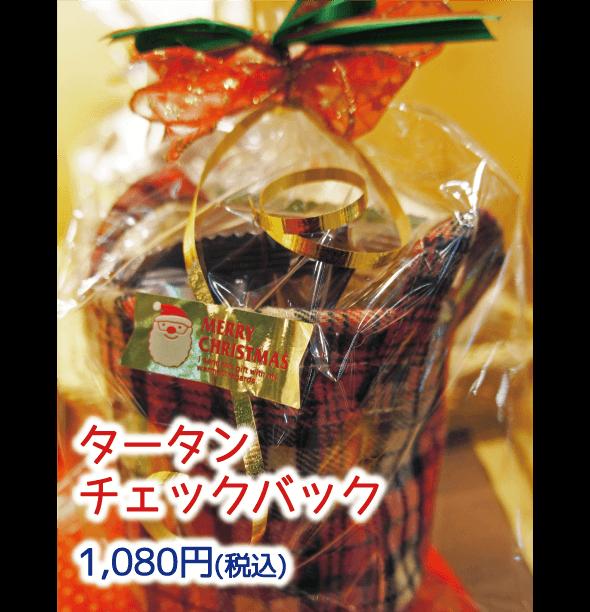 タータンチェックバック1,080円(税込)