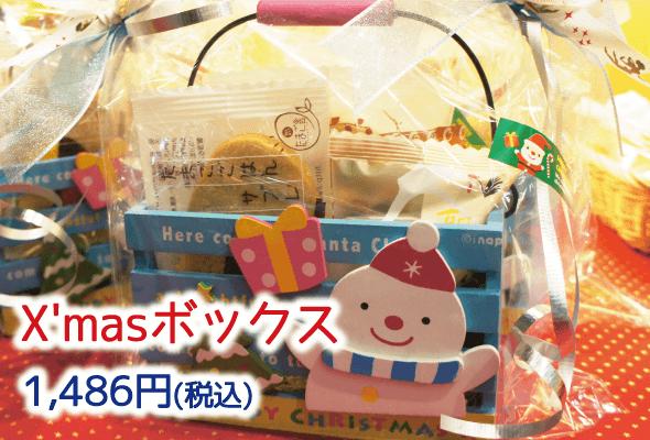 X'masボックス1,486円(税込)