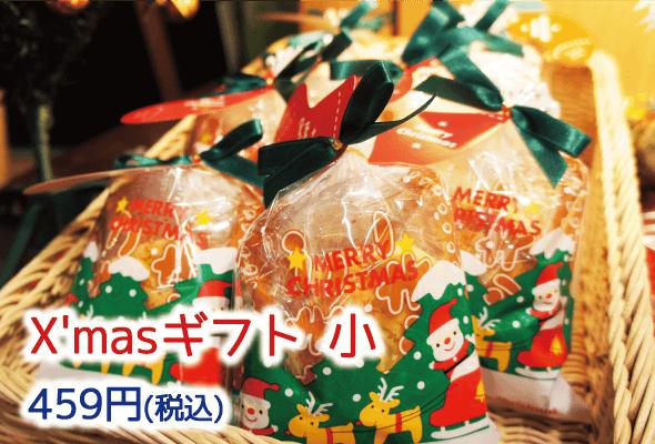 X'masギフト 小459円(税込)