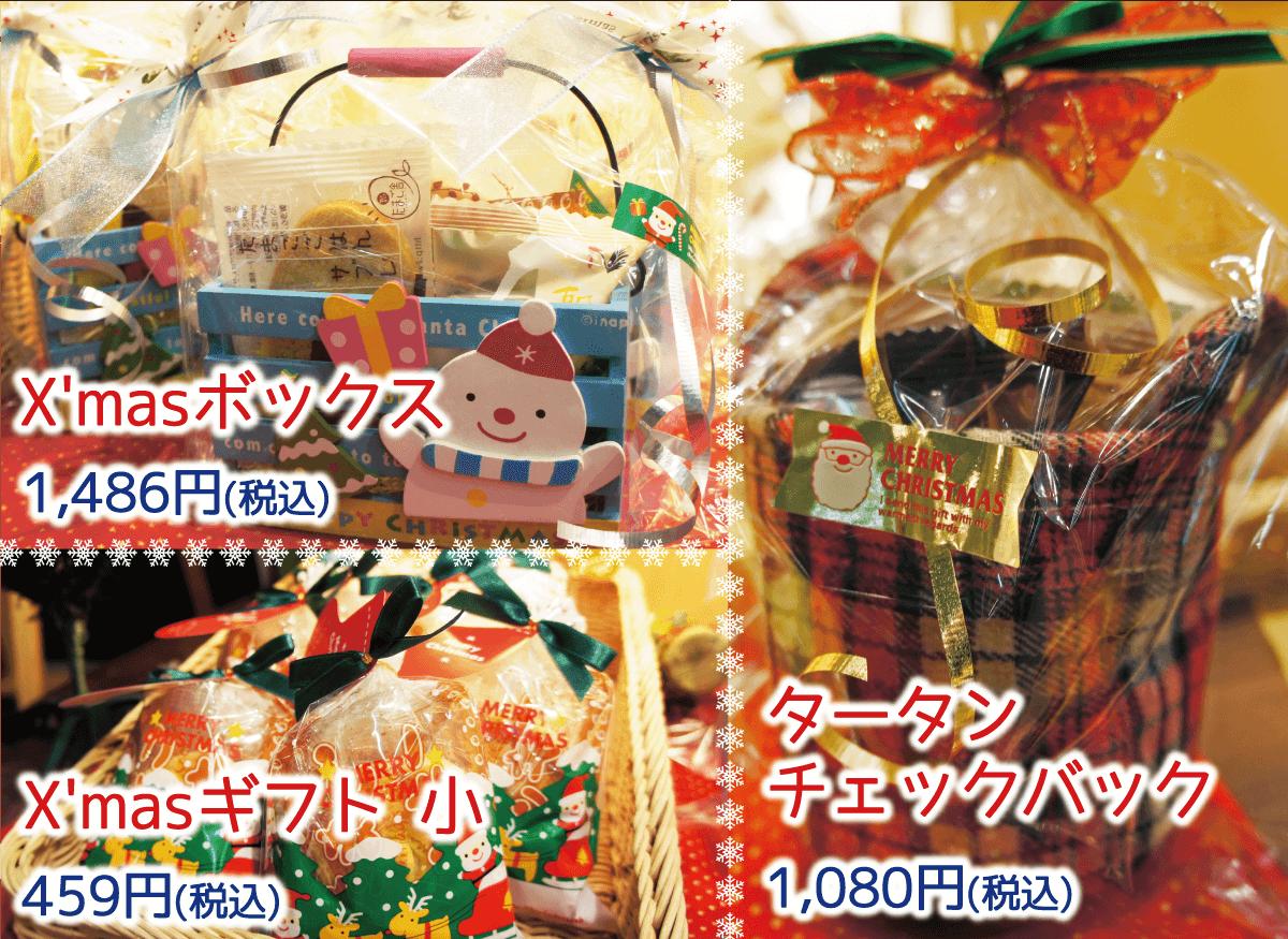 X'masボックス1,486円(税込)、X'masギフト 小459円(税込)、タータンチェックバック1,080円(税込)