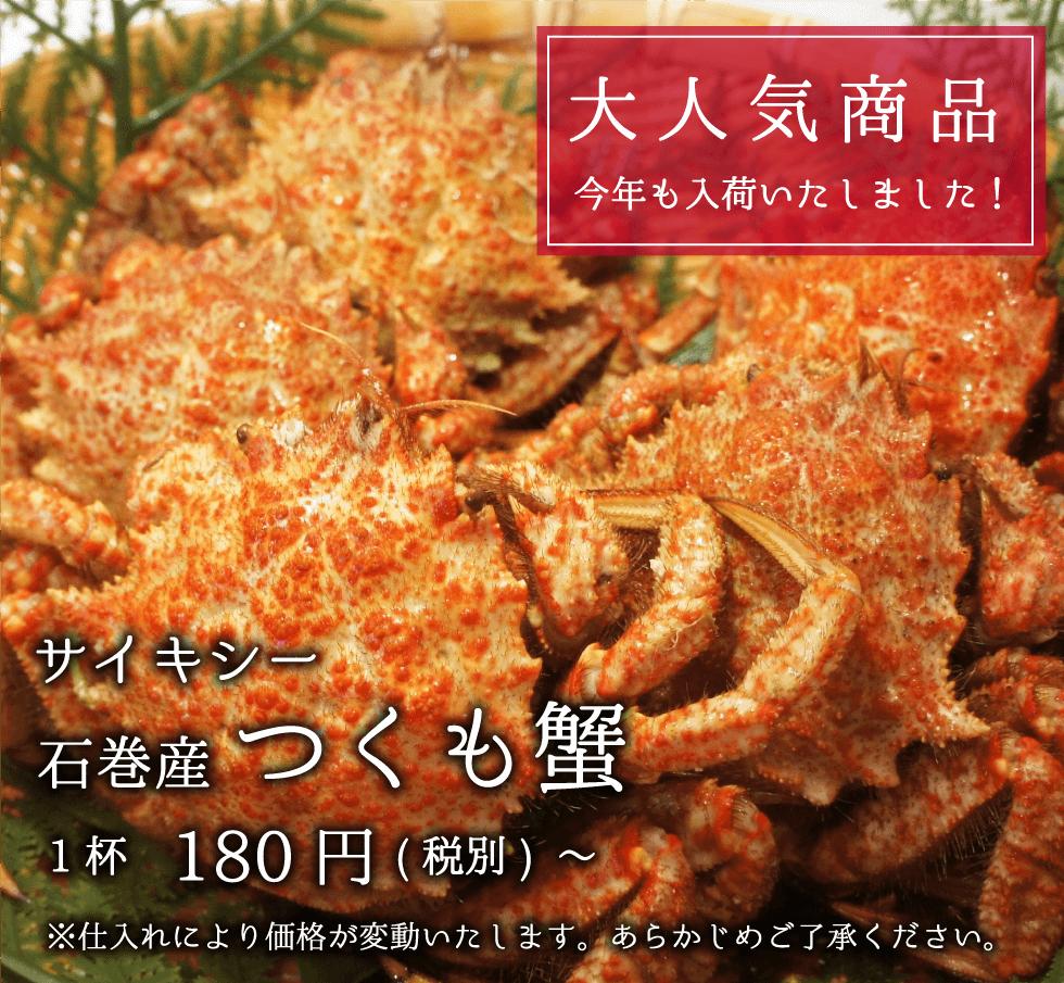 サイキシー 宮城県石巻産 つくも蟹