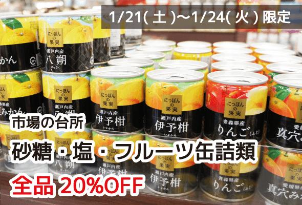 市場の台所 砂糖・塩・フルーツ缶詰類 全品20%OFF