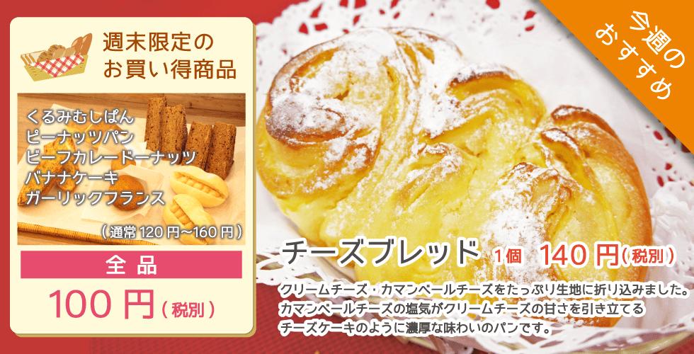 杜のパン屋 チーズブレッド 140円 週末限定100円セール