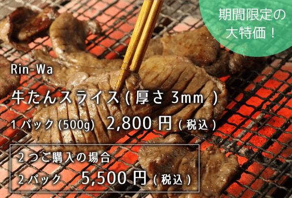 rin-wa 牛たんスライス 500g 2800円