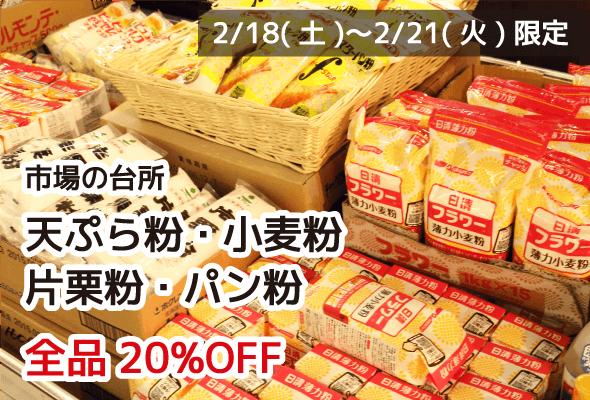 市場の台所 天ぷら粉・小麦粉・片栗粉・パン粉 全品20%OFF