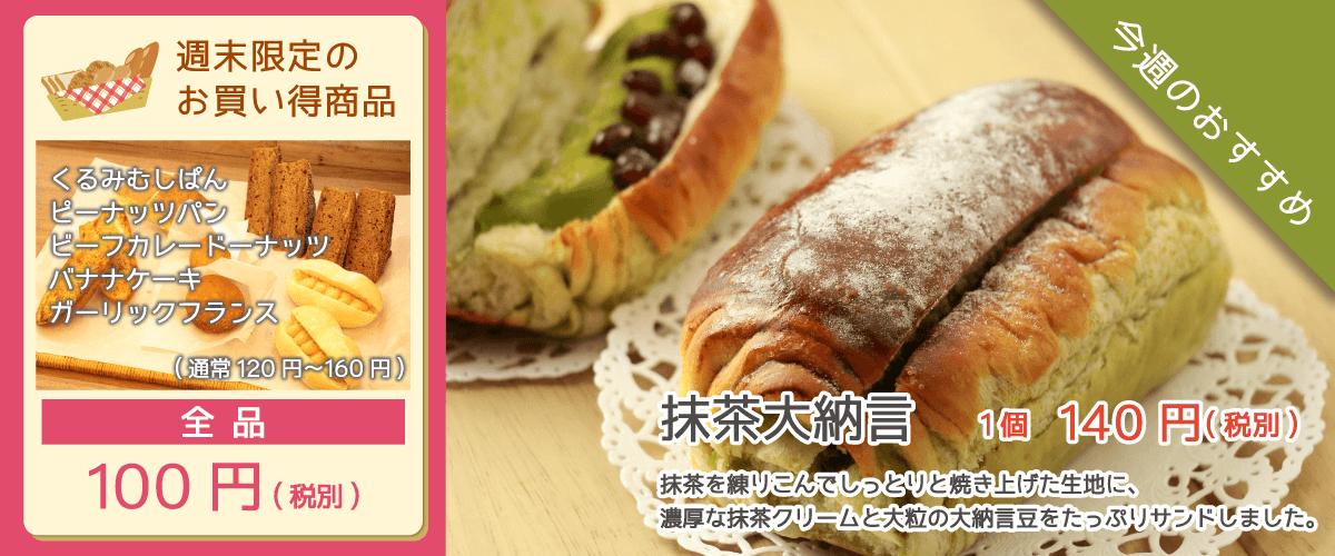杜のパン屋 抹茶大納言 140円 週末限定100円セール