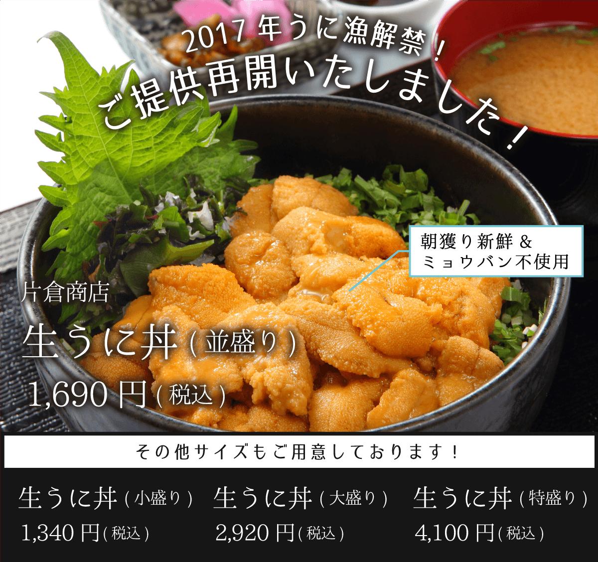 片倉商店 2017年生うに丼提供再開! 並盛り 1,690円 小盛り・大盛り・特盛りも