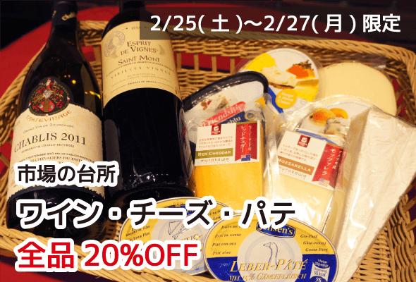 市場の台所 ワイン・チーズ・パテが全品20%OFF