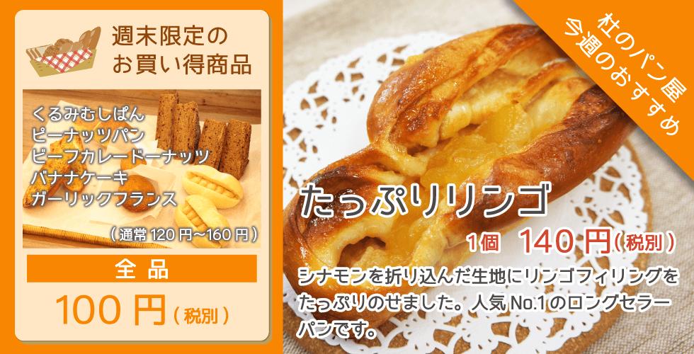 杜のパン屋今週のオススメは「たっぷりリンゴ」。一番人気のロングセラー商品です。週末恒例のパン100円セールも開催!