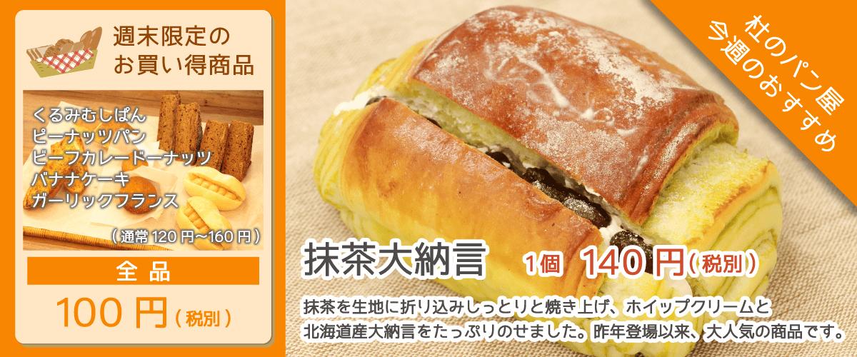 杜のパン屋今週のオススメは「抹茶大納言」。抹茶生地にホイップクリームと北海道産大納言をたっぷりのせた、昨年登場以来、大人気の商品です。週末恒例のパン100円セールも開催!