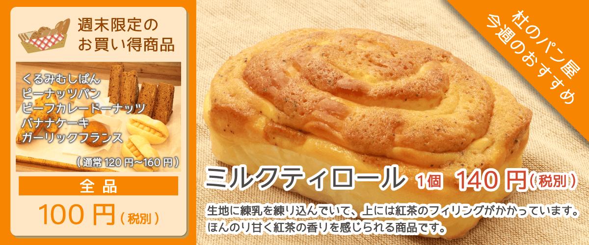 杜のパン屋今週のオススメは「ミルクティロール」。生地に練乳を練り込んで、上には紅茶のフィリングがかかっています。ほんのり甘く紅茶の香りを感じられる商品です。週末恒例のパン100円セールも開催!