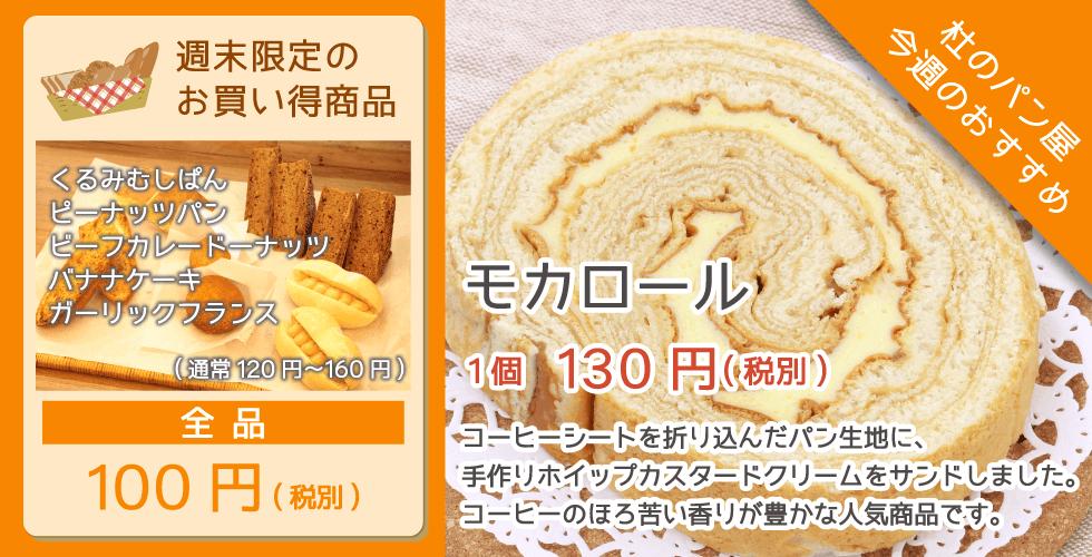 杜のパン屋今週のオススメは「モカロール」。ほろ苦いコーヒーの香り豊かな人気商品です。週末恒例のパン100円セールも開催!