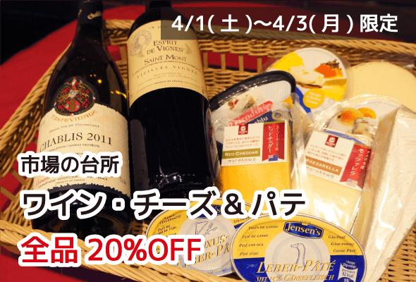 市場の台所 ワイン&チーズ&パテ 全品20%OFF