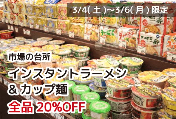 インスタントラーメン&カップ麺 全品20%OFF