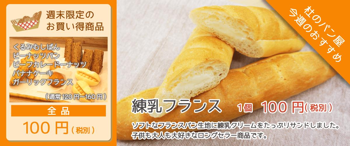 杜のパン屋今週のオススメは「練乳フランス」。一お子様も大人も大好きなロングセラー商品です。週末恒例のパン100円セールも開催!