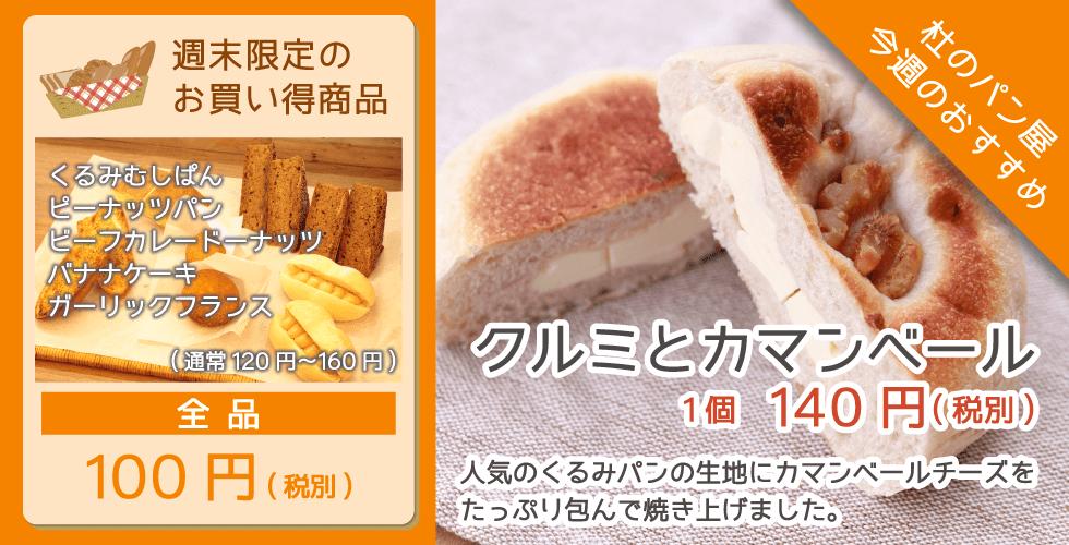 杜のパン屋今週のオススメは「クルミとカマンベール」。人気のくるみパンの生地にカマンベールチーズをたっぷり包んで焼き上げました。週末恒例のパン100円セールも開催!