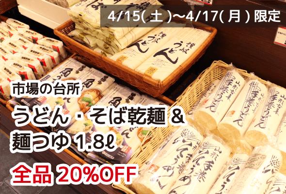 市場の台所 うどん・そば乾麺&麺つゆ1.8ℓ 全品20%OFF