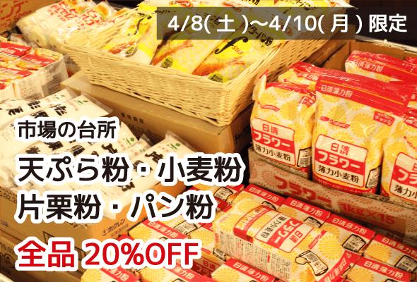 市場の台所 天ぷら粉・小麦粉・片栗粉・パン粉