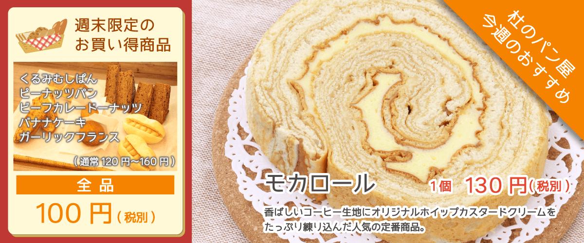 杜のパン屋今週のオススメは「モカロール」。香ばしいコーヒー生地にオリジナルホイップカスタードクリームをたっぷり練り込んだ人気の定番商品。週末恒例のパン100円セールも開催!