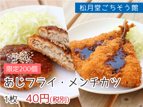 松月堂ごちそう館 あじフライ・メンチカツ 1枚40円(税抜)