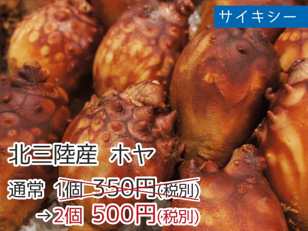 サイキシー 北三陸産ホヤ 2個500円(税抜)