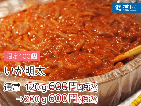 海道屋 いか明太 200g 600円(税込)