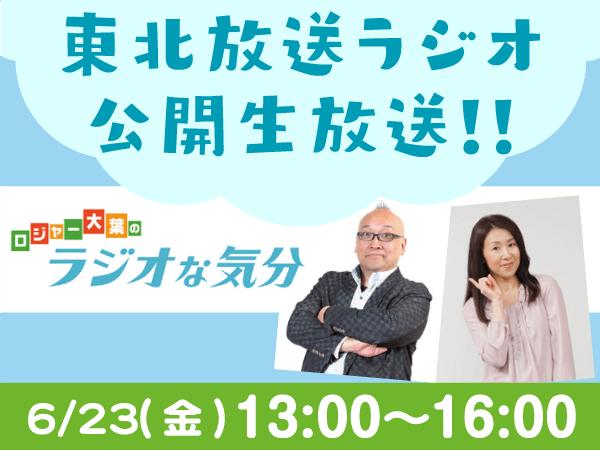 6/23(金) 13:00〜16:00 ロジャー大葉のラジオな気分 公開生放送