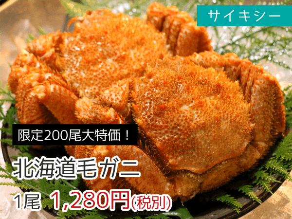 サイキシー 北海道毛ガニ 1尾 1,280円(税抜)