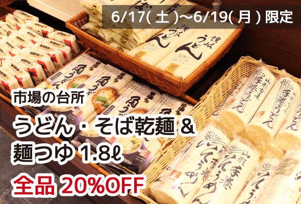 市庭の台所 うどん・そばの乾麺&麺つゆ1.8ℓ 全品10%OFF