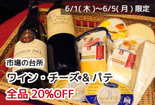 市場の台所 ワイン・チーズ・パテ 20%OFF